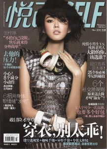 selfchina_glo_1203_COVER