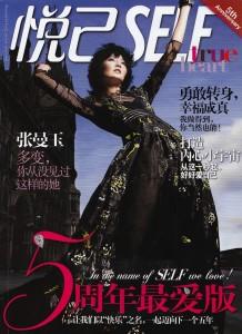 SELF_CN_1204_Cover2