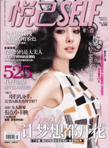 SELF_CN_1205_Cover