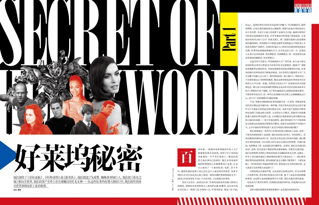 2013 Sept. issue-1-Hollywoodmoguls-1