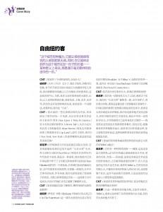 CNTChina1312_03