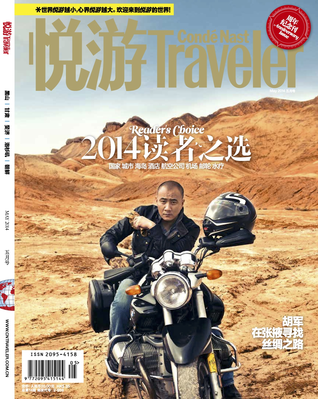 CNT China May issue-2014-cover