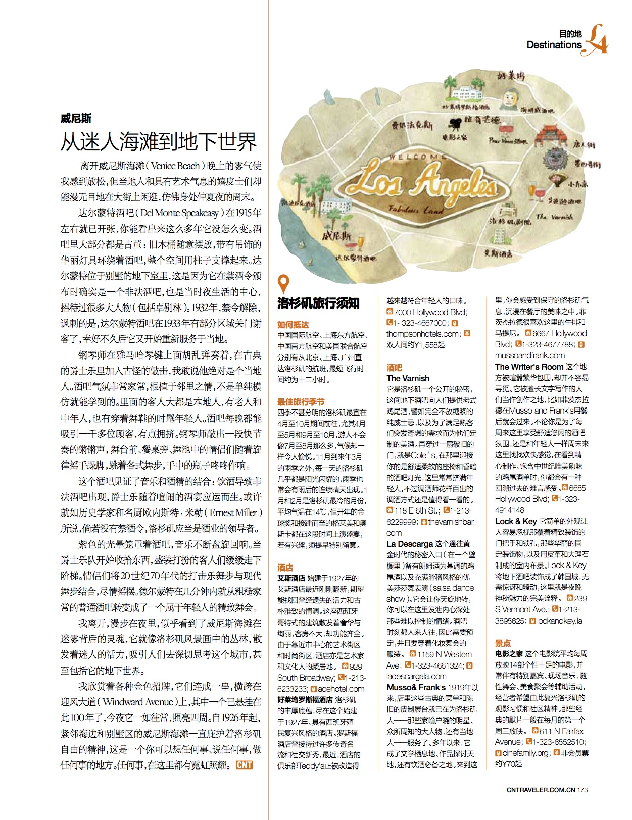 Los Angeles-CNT China May issue-2014-11