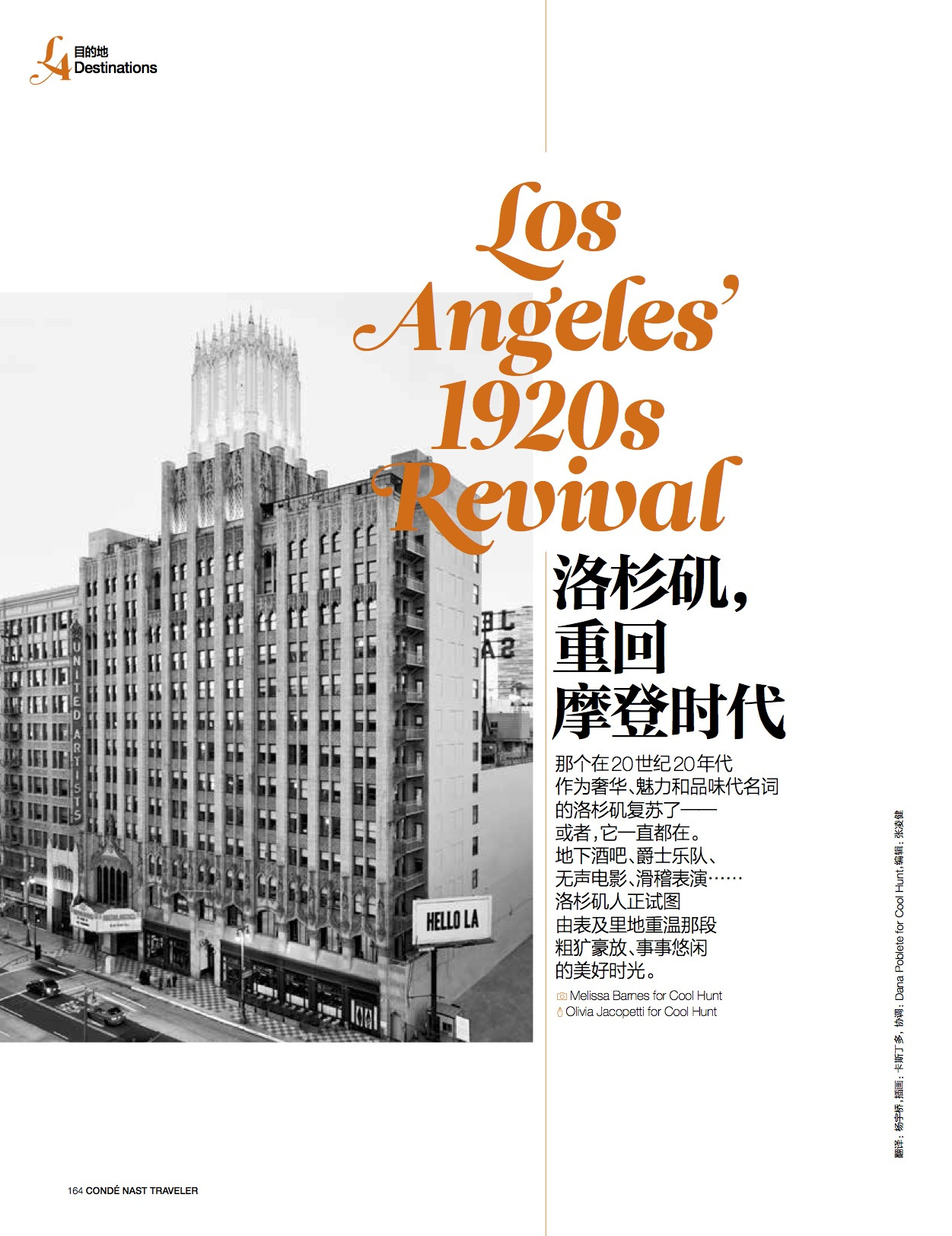 Los Angeles-CNT China May issue-2014-2