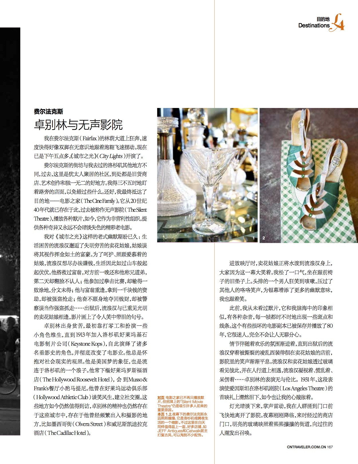 Los Angeles-CNT China May issue-2014-5