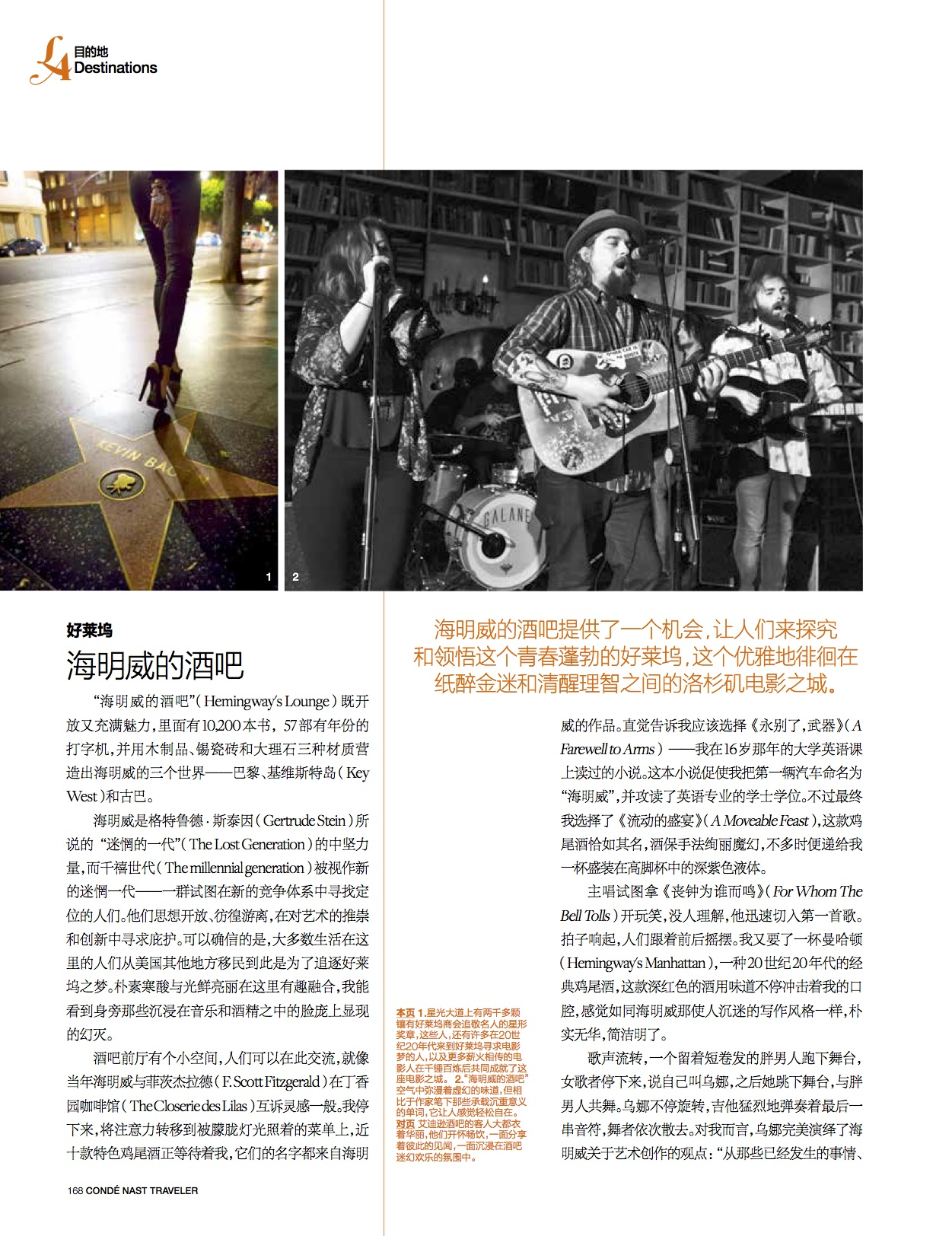 Los Angeles-CNT China May issue-2014-6